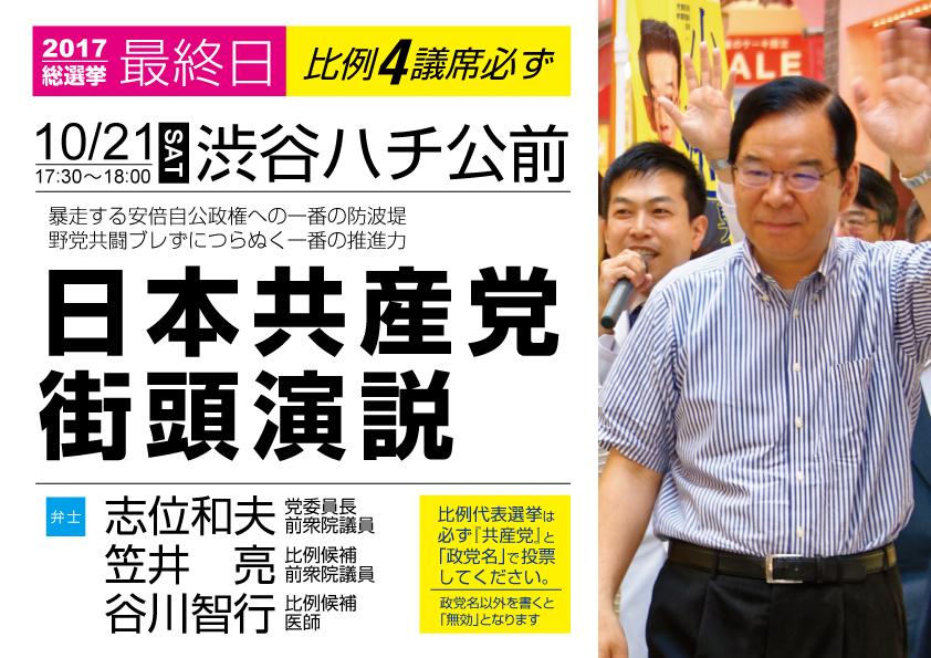 お知らせ | 谷川智行 日本共産党...