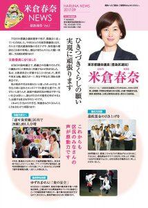 米倉春奈ニュース Vol.1ができました