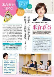 米倉春奈ニュース Vol.2 都議会に、学校給食費を助成する条例案を提案しました!